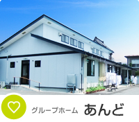 【宮城県登米市】グループホーム「あんど」イメージ