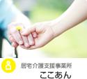 【神奈川県相模原市】居宅介護支援事業所「ここあん」イメージ