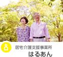 【神奈川県厚木市】居宅介護支援事業所「はるあん」イメージ